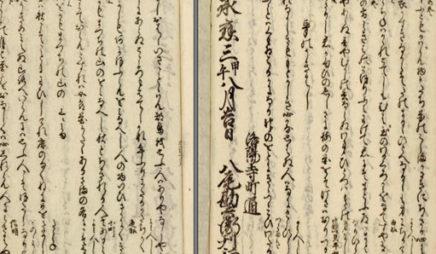 Handwritten page
